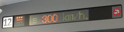 時速300km到達!